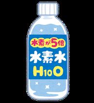 ペットボトル入り水素水