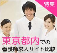 東京都内での看護師転職サイト比較