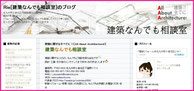 アメブロ 北九州市小倉北区 リフォーム 住宅 相談 住まい 建築なんでも相談室