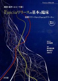 「Fasciaリリースの基本と臨床」