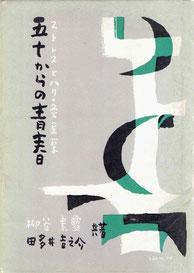 著者:柳谷素霊、田多井吉之介