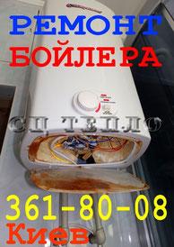 Ремонт бойлера в Киеве