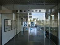 和歌山県自動車運転免許第1試験場(岡崎交通センター)おわりに