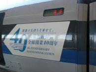 新幹線も開業40周年を迎えたようだ