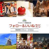 大阪観光局-USJ-懸賞