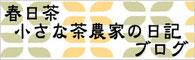 小さな茶農家の日記(ブログ)
