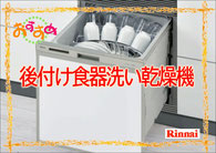後付け食器洗い乾燥機 リンナイ RSWA-C402C-SV