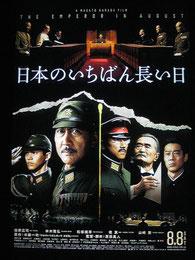 今夏、公開の映画でも楠正成が。