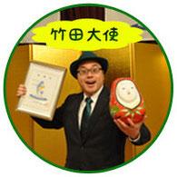 竹田大使の活動