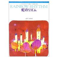 平吉毅州 虹のリズム(カワイ)