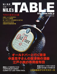 旨い食卓NILE'S TABLE Vol.9