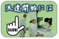 飲食・リゾート施設の派遣とアルバイトをご紹介
