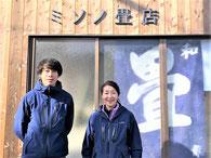ミソノ畳店店主小野寺和希さん(左)と母知恵さん(右)