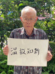 赤萩歴史保存の会 副会長 阿部克郎さん