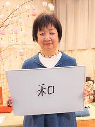 手作りを楽しむ会 菊池洋子さん