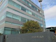 株式会社ヨシムラ 本社