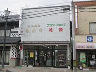 農業商社 加賀長商店