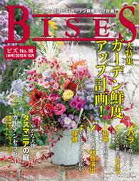 BISES No95 2015