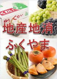 福山市地産地消推進協議会公式facebookページです