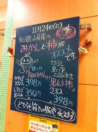 船橋 東武 八百屋 丸あ商店