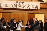 東京辰武館写真・40周年記念大会