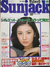 サンジャック Sunjack