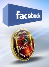 شبكة سيد الشهداء على الفيسبوك