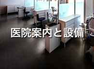 宮川歯科医院、医院案内と設備について