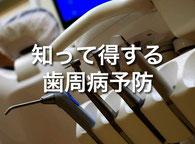 知って得する歯周病予防
