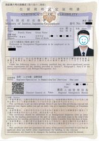 お客様が取得された就労ビザの在留資格認定証明書