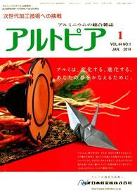 日本軽金属株式会社 アルトピア1月号表紙