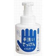 手洗いバブルガード