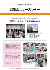 シンドウ編集事務所 ポンちゃんニュース 悠愛会