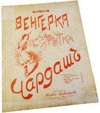 Венгерка—Ритка—Чардаш, ноты для фортепиано