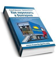 Полезная книга о Болгарии - как переехать в эту страну, выбрать и купить недвижимость, во что инвестировать и как зарабатывать за границей.
