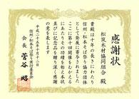 平成25年10月12日 感謝状