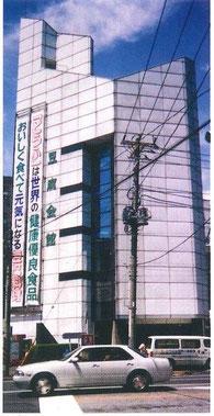 平成12年撮影 豆腐会館