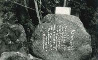 とうふ塚(建立の由来紹介)西区HP