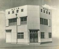 設立当時の豆腐会館