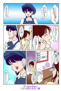 IT-Guardians (コニカミノルタ) 様 ITサービス漫画作成