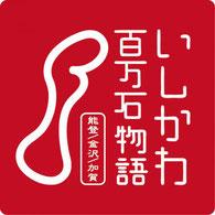 北陸新幹線に乗って美川へ行こう