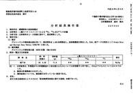 2011.3.28検査結果(地下水)