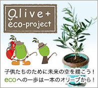定期清掃のアライブは『子供たちの未来の空を描こう! Olive+ eco-project(オリーブ エコ プロジェクト)』を推進しています。