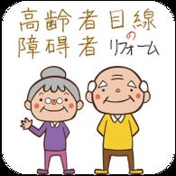 高齢者・障碍者目線のリフォーム