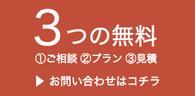 岐阜・美濃加茂・可児周辺でキッチンの リフォームをお考えの皆様、まずは無料出張相談にお申込下さい。