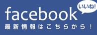 地球愛祭り in 大阪 Facebookページ