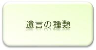 相続について|弁護士による相続相談|相模原、相模大野、町田で弁護士をお探しなら当弁護士事務所へ