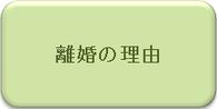 |弁護士による離婚相談|相模原、相模大野、町田で弁護士をお探しなら当弁護士事務所へ離婚の理由