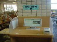 三鷹の図書館の自動貸出機