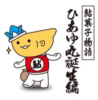 鮎菓子物語【ひあゆ丸誕生編】